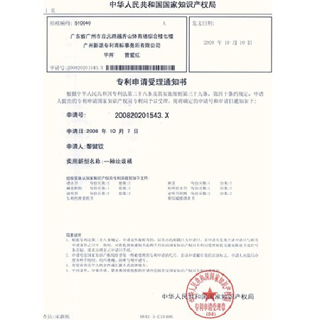 Notice of Acceptance of Patent Application 1