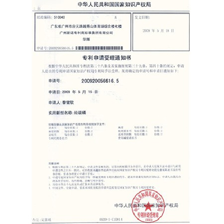 Notification of Acceptance of Patent Application 3